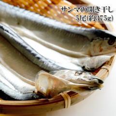 【北海道産 さんまの開き干し 5尾】秋刀魚の干物【冷凍】