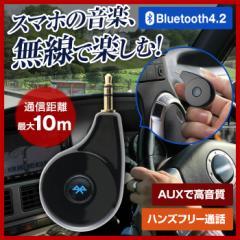 AUX Bluetooth レシーバー 車 でも使える カーオーディオ Bluetooth 4.2★音楽再生AUXプラグ接続 ブルートゥース レシーバー 車載 iPhone