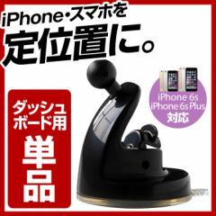 送料無料 ワンタッチ スマートフォン 車載ホルダー用 スタンド iPhone6 Plus ダッシュボードアタッチメント単品 スマホ スタンド iPhone5