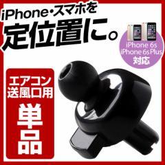 送料無料 ワンタッチ スマートフォン 車載ホルダー用 エアコン スタンド iPhone6 Plus ダッシュボードアタッチメント単品 スマホ スタン