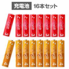 エネボルト 充電池 単3 単4 セット 16本 ケース付 単3形 2150mAh 8本 単4形 950mAh 8本 単三 単四 充電 電池 充電電池 充電式電池 ラジコ