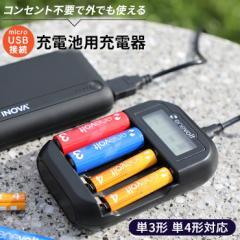 充電池 充電器 単3 単4 対応 USB充電器 モニター搭載 ニッケル水素 電池 USB接続 ACアダプタ 屋外 屋内 マルチに使える 充電式電池 単3形