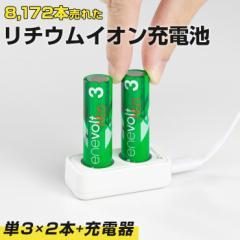 1.5V 充電池 単3 単三 充電器セット 2本 セット 1650mAh リチウムイオン充電池 単3型 単3形 充電 電池 充電器 充電電池 充電式電池 在宅