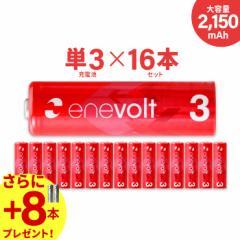 エネボルト 充電池 単3 セット 16本 ケース付 2150mAh 単3型 単3形 互換 単三 充電 電池 充電電池 充電式電池 ラジコン 充電式乾電池 お