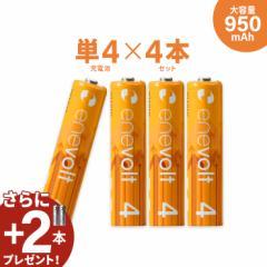 \おまけ付き/ 充電池 単4 充電池セット 950mAh 4本セット 単4充電池 単4電池 充電式 ニッケル水素電池 単四 単4形 単四充電池 enevolt