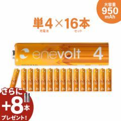 エネボルト 充電池 単4 セット 16本 ケース付 950mAh 単4型 単4形 互換 単四 充電 電池 充電電池 充電式電池 ラジコン 充電式乾電池 おす