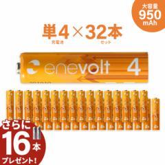エネボルト 充電池 単4 セット 32本 ケース付 950mAh 単4型 単4形 互換 単四 充電 電池 充電電池 充電式電池 ラジコン 充電式乾電池 おす