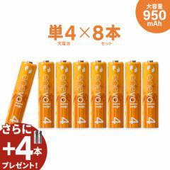 充電池 単4 8本セット エネボルト 950mAh 単4充電池 単四 ニッケル水素電池 乾電池 充電式 電池 エネループ 互換