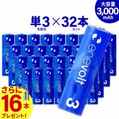 充電池 単3 32本セット エネボルト enevolt 3000mAh ニッケル水素電池 乾電池 充電式 電池 単四 ラジコン おもちゃ エネループ eneloop