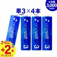 \おまけ付き/ 充電池 単3 4本セット 充電池セット 3000mAh 単3充電池 単3電池ケース 単3電池 充電式 ニッケル水素電池 単3形 単三 単三