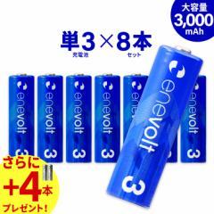 充電池 単3 8本セット エネボルト 3000mAh 単3充電池 単三 ニッケル水素電池 乾電池 充電式 電池 エネループ 互換