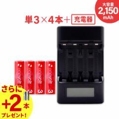 エネボルト 充電池 充電器セット 単3 セット 4本 ケース付 2150mAh 単3型 単3形 充電 電池 充電器 単三 充電電池 充電式電池 ラジコン お