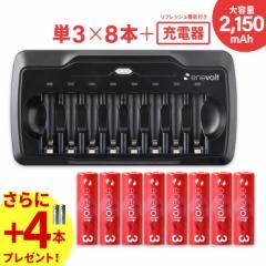 充電池 充電器セット 単3 セット 8本 ケース付 2150mAh 単3型 単3形 エネボルト エネロング エネループ 互換 単三 電池 8本同時 充電器