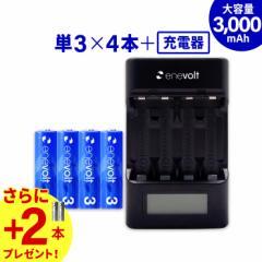 \おまけ付き/ 充電池用充電器 充電池 充電器セット 単3 3000mAh 4本セット 単3電池 充電器 単3充電池 単3電池ケース 充電式 充電器 単3