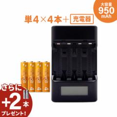 エネボルト 充電池 充電器セット 単4 セット 4本 ケース付 950mAh 単4型 単4形 単四 充電 電池 充電器 単四 充電電池 充電式電池 ラジコ