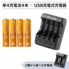 エネボルト 単4 950mAh 充電池 4本 USB 充電器 セット ケース付 単4型 単4形 単四 USB 充電 電池 充電器 単四 充電電池 充電式電池 ラジ