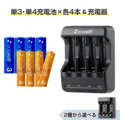【充電池 充電器セット】エネボルト 充電池 単4 950mAh 4本 単3 3000mAh 4本 USB 充電器 セット 充電式 ラジコン おもちゃ おすすめ enev