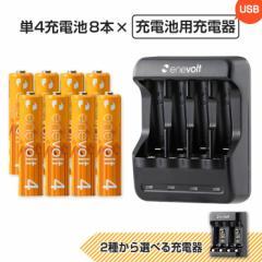 エネボルト 単4 950mAh 充電池 8本 USB 充電器 セット ケース付 単4型 単4形 単四 USB 充電 電池 充電器 単四 充電電池 充電式電池 ラジ