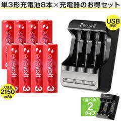 【充電池 充電器セット】エネボルト 単3 2150mAh 充電池 8本 USB 充電器 セット ケース付 単3型 単3形 単三 USB 充電 電池 充電器 単三