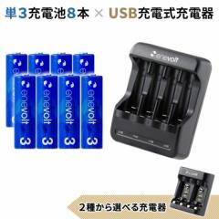 【充電池 充電器セット】エネボルト 単3 3000mAh 充電池 8本 USB 充電器 セット ケース付 単3型 単3形 単三 USB 充電 電池 充電器 単三