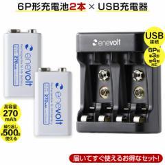 【充電池 充電器セット】エネボルト 充電池 6P形 2個に 6P形 単3 単4形 充電池用 充電器セット 角型 9V形 6P型 9V型 270mAh 四角い電池