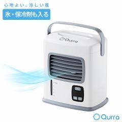 スリー・アールシステム Qurra 冷風扇 クーラーレコ 冷風機 ミニ 卓上扇風機 ミニクーラー 携帯扇風機 ミニ扇風機 静音 おしゃれ USB 乾