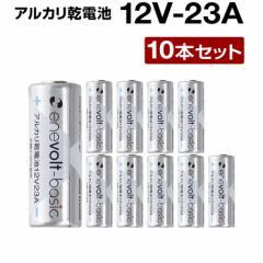 Enevolt basic アルカリ電池 12V-23A 10本セット 電池 12V 23A アルカリ乾電池 おすすめ 防災対策 台風対策 停電対策