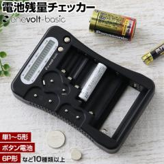 電池チェッカー 単1 単2 単3 単4 単5 電池 残量 ボタン電池 CR2 CR123A 2CR5 CR-P2 CR-V3 6P形 テスター デジタル 電池残量 乾電池 残 量