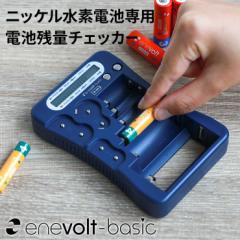電池チェッカー 単1 単2 単3 単4 単5 電池 残量 ニッケル水素電池 9V形 ニッケル テスター デジタル 電池残量 残 量 チェッカー バッテリ