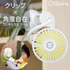 卓上扇風機 クリップ 扇風機 卓上 角度 自由自在 小型 携帯 扇風機 静音 充電 強力 レトロ 軽量 長時間 ポータブル usb 充電式 コンパク