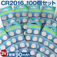 CR2016 H 100個セット ボタン電池 コイン電池 リチウムボタン電池 時計 電卓 小型電子ゲーム 電子体温計 電子手帳 LEDライト