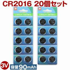 CR2016 H 20個セット ボタン電池 コイン電池 リチウムボタン電池 時計 電卓 小型電子ゲーム 電子体温計 電子手帳 LEDライト
