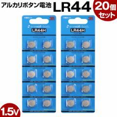LR44 ボタン電池 アルカリ お得 20個セット コイン電池 車 鍵 電池切れ 交換 AG13 A76 L1154 357A 互換