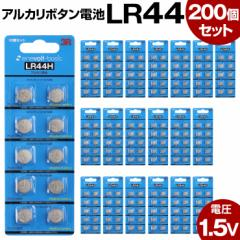 LR44 ボタン電池 アルカリ お得 200個セット コイン電池 車 鍵 電池切れ 交換 AG13 A76 L1154 357A 互換