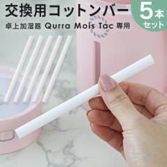 Qurra 卓上加湿器 Mois Tac専用 モイス タック 交換用コットンバー 5本セット おすすめ