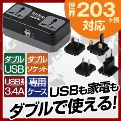 海外 変換プラグ 電源プラグ コンセント USB2ポート 3.4A 海外旅行 出張 変換アダプタ BF A O C SE 対応 ハワイ グアム バリ 中国 台湾