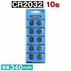 ボタン電池 CR2032 H 10個 セット CR2032H コイン電池 リチウム電池 時計 電卓 小型電子ゲーム 電子体温計 キーレス スマートキー 電子手