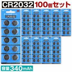 ボタン電池 CR2032 H 100個 セット CR2032H コイン電池 リチウム電池 時計 電卓 小型電子ゲーム 電子体温計 キーレス スマートキー 電子