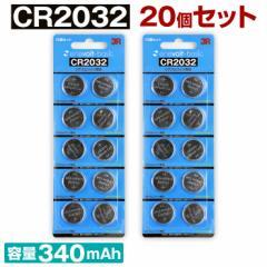ボタン電池 CR2032 H 20個 セット CR2032H コイン電池 リチウム電池 時計 電卓 小型電子ゲーム 電子体温計 キーレス スマートキー 電子手