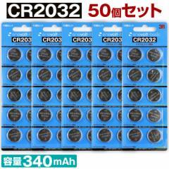 ボタン電池 CR2032 H 50個 セット CR2032H コイン電池 リチウム電池 時計 電卓 小型電子ゲーム 電子体温計 キーレス スマートキー 電子手