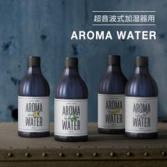 日本製 アロマ ウォーター 加湿液 超音波式 加湿器 アロマディフューザー 超音波 アロマ加湿器 ディフューザー用 おしゃれ 卓上 オフィス