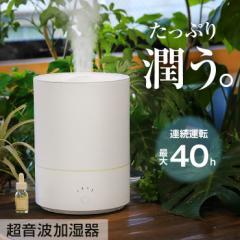 送料無料 アロマ 加湿器 上から給水 40時間加湿 オフィス アロマディフューザー 超音波式
