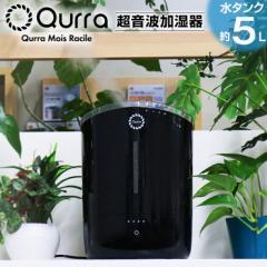 送料無料 超音波 加湿器 上から給水 大容量5リットル Qurra クルラ 約17.5時間 加湿 ミスト 4段階