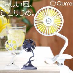ベビーカ 扇風機 クリップ クリップ式扇風機 卓上扇風機 扇風機 卓上 小型 携帯 扇風機 静音 充電 強力 レトロ 軽量 長時間 ポータブル u