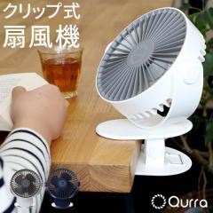 クリップ 扇風機 卓上 360° 角度 自由自在 小型 携帯 扇風機 静音 充電 強力 軽量 静音 卓上扇風機 ポータブル usb 充電式 コンパクト