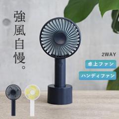 卓上扇風機 ハンディ扇風機 ハンディファン 2WAY 扇風機 強風 卓上 赤ちゃん 安全 ポータブルファン 扇風器 モバイル 小さい キッチン デ