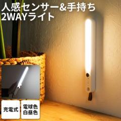 センサーライト 2WAY 人感センサーライト LEDライト 自動点灯 フットライト フロアライト 照明 おしゃれ 充電式 壁 防犯 災害 防災 室内