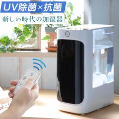 【uv 除菌 加湿器】UV除菌 抗菌加工 加湿器 超音波 アロマ かわいい 大容量 3.9L 3.9リットル 約 4リットル 上から給水 おしゃれ 除菌抗