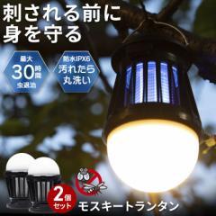 モスキートランタン 虫 対策 蚊取り  LED ランタン 防水 ライト 充電式 キャンプ 虫よけ 吊り下げ 殺虫灯 ソーラー  UV 殺虫  暖色 虫よ