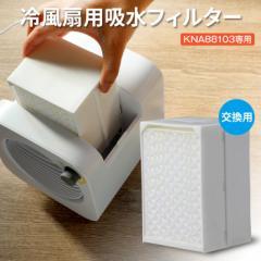 冷風扇 ポータブル 冷風 扇風機 専用 交換 フィルター 卓上冷風扇 KNA88103専用吸水フィルター